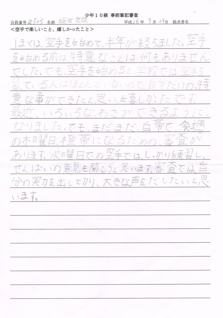 Z503坂田世凪10級筆記20141002_01