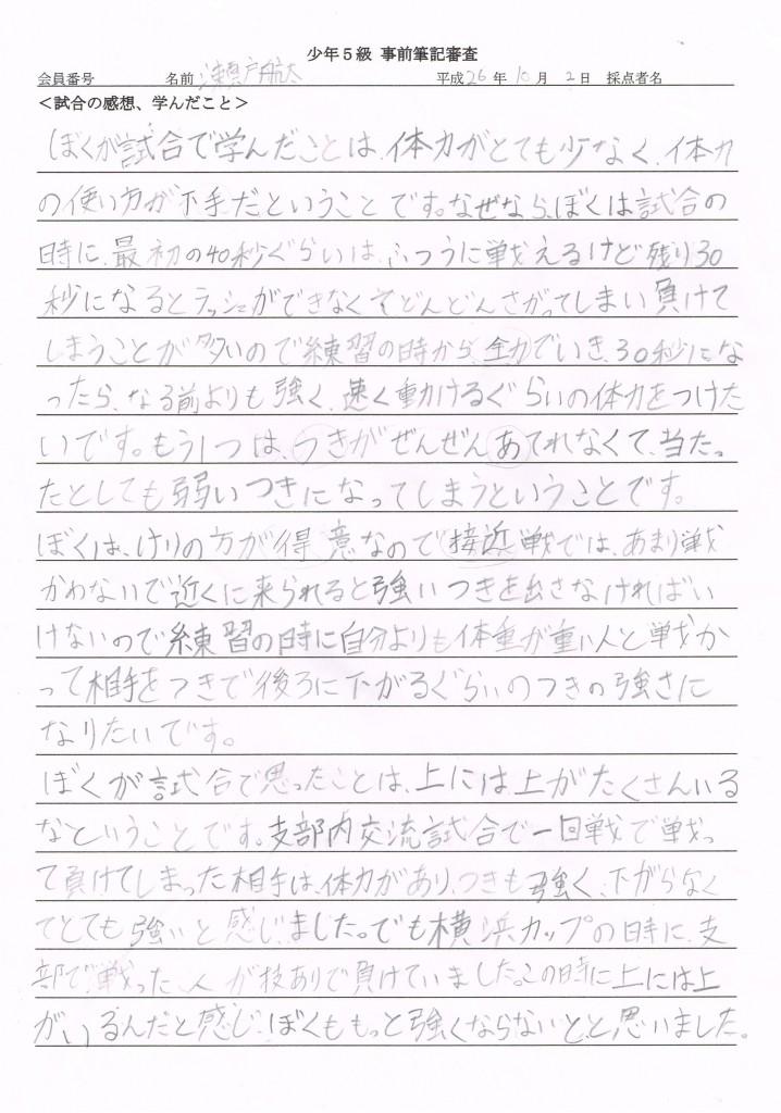 Z429瀬戸航太5級筆記20141002_01