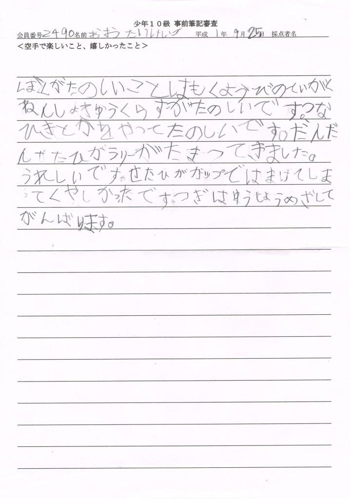 Z496大竹慶悟10級審査筆記2014.10_01
