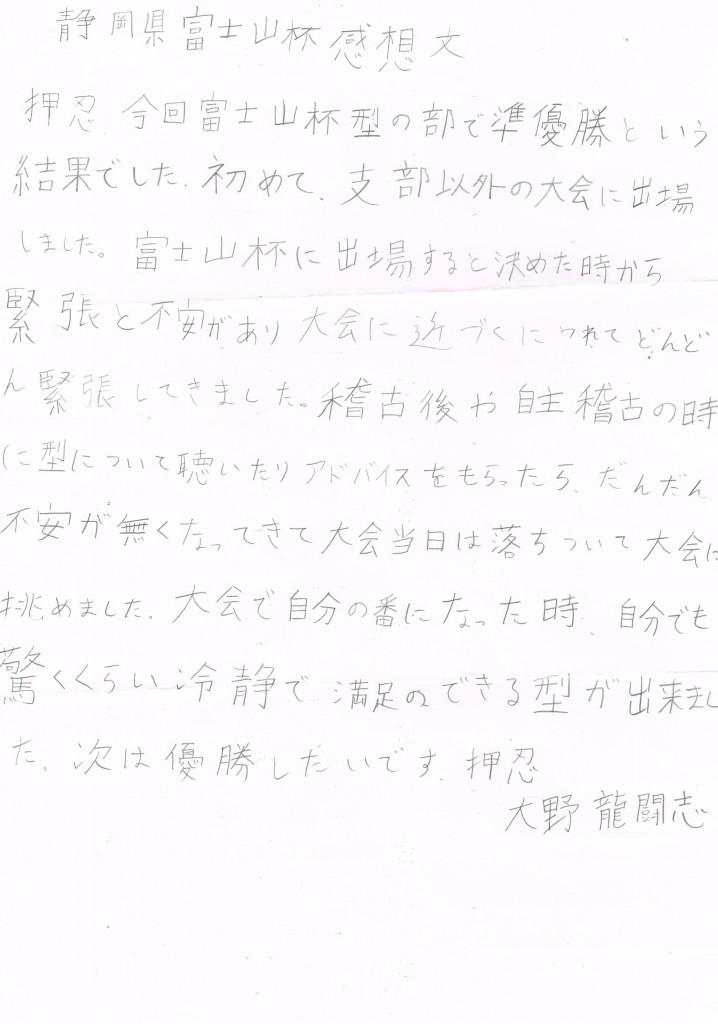2014.10.13富士山杯型準優勝感想文_01