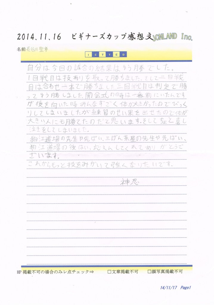CCF20141204_0001_01