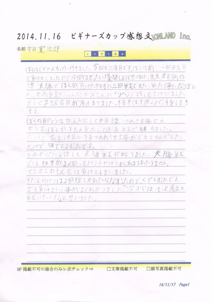 中田寛治郎2014.11.16BC感想文_01