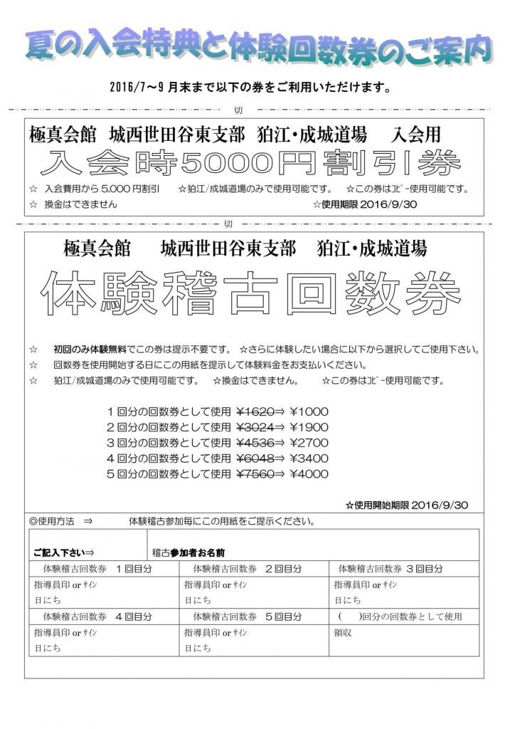 新規入会特典のご案内2016.7~9_02