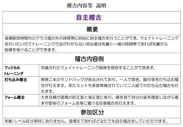 2016.4新時間表稽古内容HP説明_14