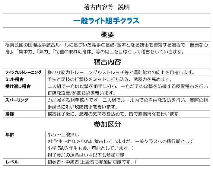 2016.4新時間表稽古内容HP説明_12
