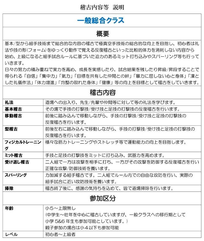 2016.4新時間表稽古内容HP説明_11