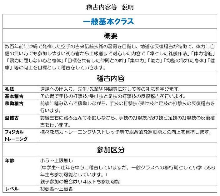 2016.4新時間表稽古内容HP説明_09