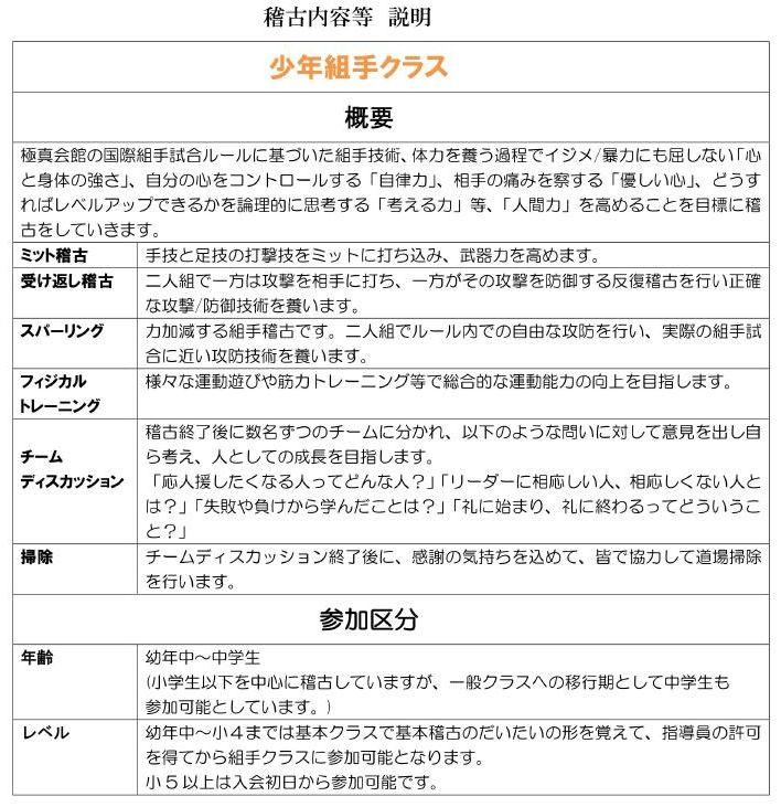 2016.4新時間表稽古内容HP説明_02
