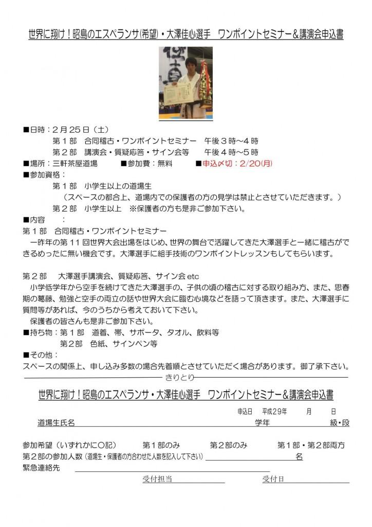 20170225世界に翔け大澤佳心セミナー_01